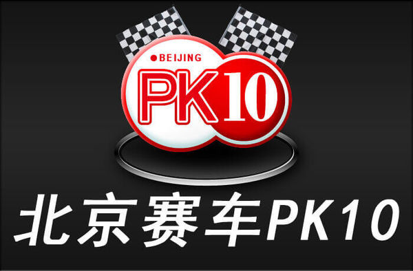 北京賽車PK10投注│北京賽車玩法、北京賽車PK10歷史結果