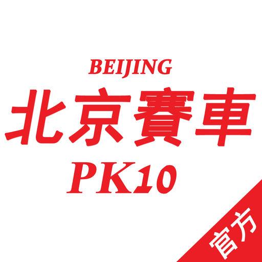 北京賽車玩法、北京賽車走勢、北京賽車官網