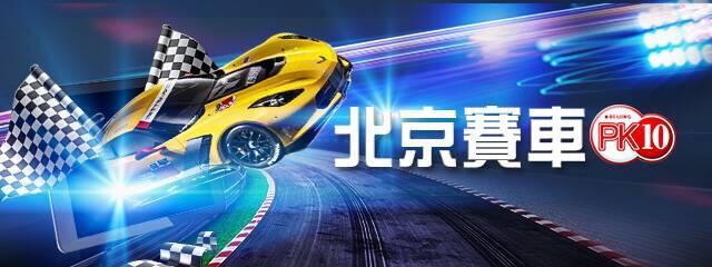 北京賽車PK10-北京賽車PK10-時時彩-彩票-彩球-中高頻彩票