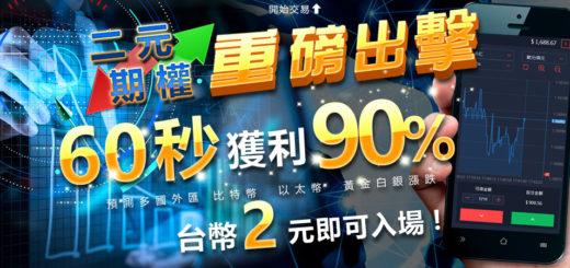 威博娛樂城-二元期權、二元期權娛樂城、二元期權推薦、二元期權技巧