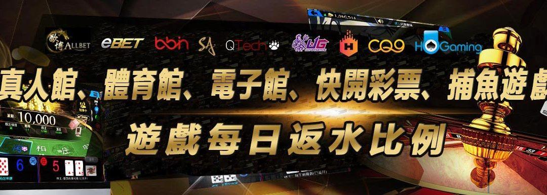 難怪贏不了!賭博娛樂城網站變更程式詐賭 5名賭客慘賠提告