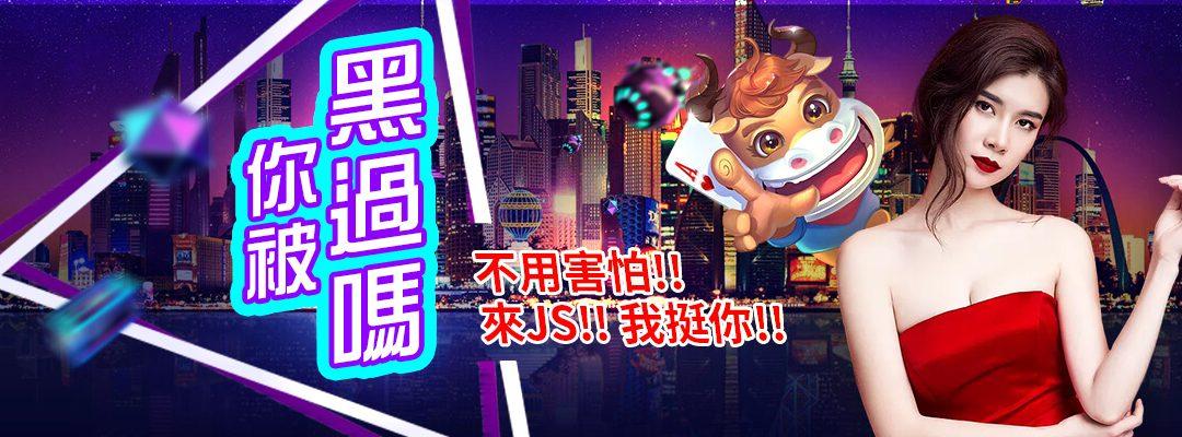 百家樂宜娛樂城疑似詐賭客